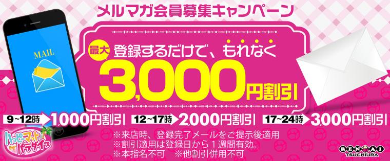 うれしい情報てんこ盛りっ!【メルマガ登録割】実施中!