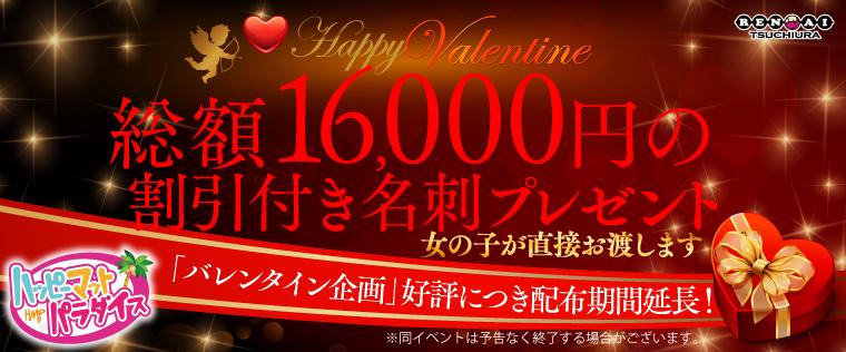 土浦HAPPYバレンタイン